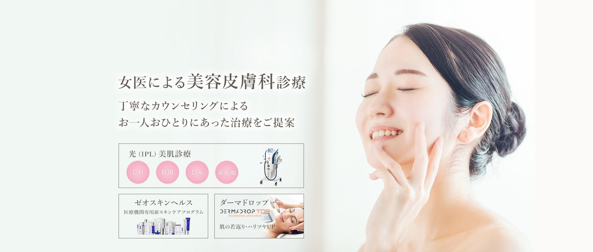 女医による美容皮膚科診療 丁寧なカウンセリングによるお一人おひとりにあった治療をご提案