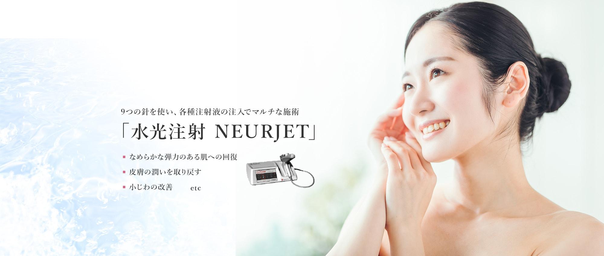 9つの針を使い、各種注射液の注入でマルチな施術「水光注射 NEURJET」