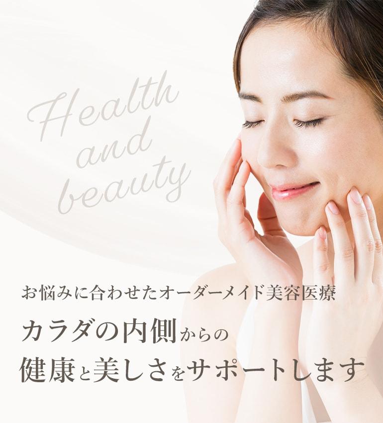 お悩みに合わせたオーダーメイド美容医療 カラダの内側からの健康と美しさをサポートします