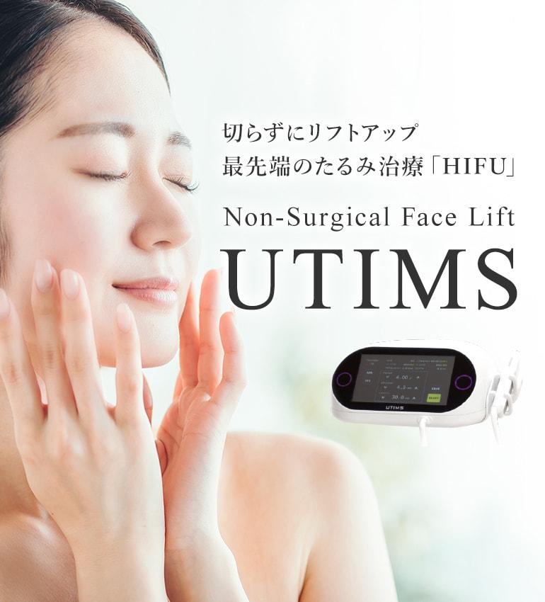 切らずにリフトアップ 最先端のたるみ治療「HIFU」Non-Surgical Face Lift UTIMS