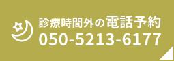 診療時間外の電話予約 050-5213-6177
