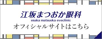 江坂まつおか眼科オフィシャルサイトはこちら