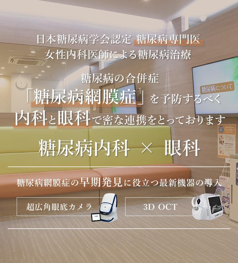 日本糖尿病学会認定糖尿病専門医女性内科医師による糖尿病治療 糖尿病の合併症「糖尿病網膜症」を予防するべく内科と眼科で密な連携をとっております