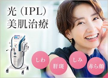 光(IPL)美肌治療