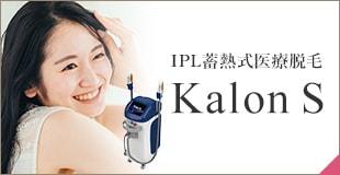IPL蓄熱式医療脱毛 Kalon S