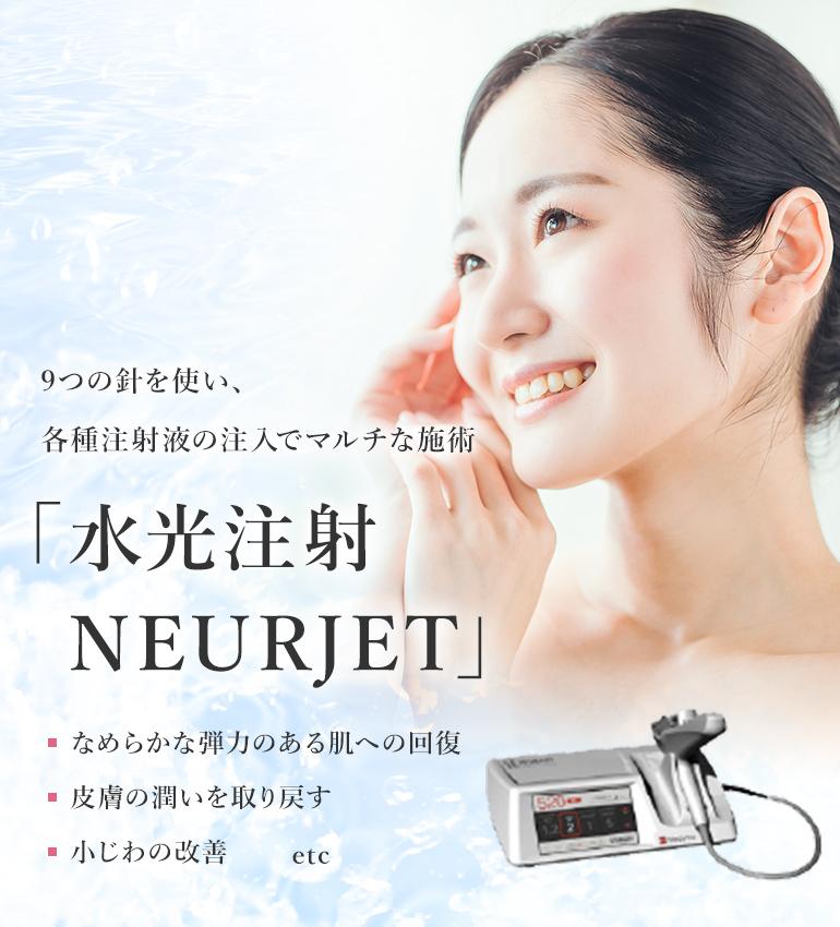当院で取り扱う水光注射・NEURAJET