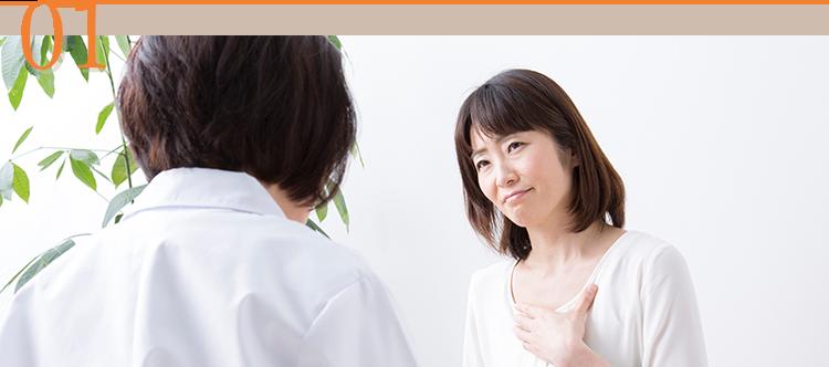 女性内科医師による相談から治療、予防までトータルサポート